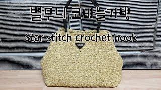 getlinkyoutube.com-[김라희[코바늘가방 별무늬 코바늘 가방 뜨기 난이도 중 (Star pattern crochet bag)