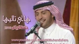 getlinkyoutube.com-هاي تاليها - ماجد المهندس Hai Taleeha - Majed Al Muhandis l