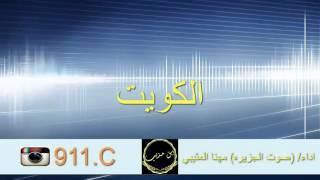 getlinkyoutube.com-شيلة/ ولي الفخر يوم .. اتغزل فـ الكويت  اداء/ ( صوت الجزيره ) مهنا العتيبي  +Mp3 #ابن مذيب