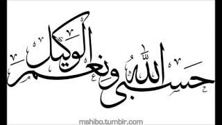 getlinkyoutube.com-دعاء الشيخ المحيسني ( حسبنا الله ونعم الوكيل )