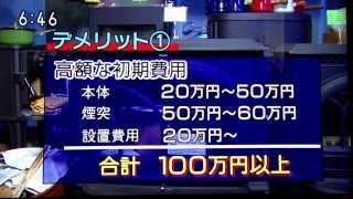 薪ストーブ  NHK