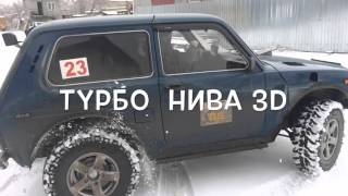 4х4 КЧР Турбо нива валит бочком )
