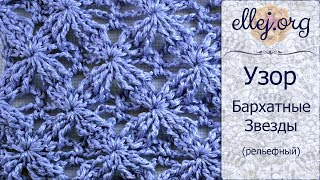 "Рельефный узор крючком ""Бархатные звезды. Видеоурок по вязанию. Embossed Velvet Star Crochet Stitch."