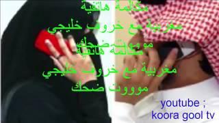 getlinkyoutube.com-مكالمة وفاء احمد لصديق ابنها 2