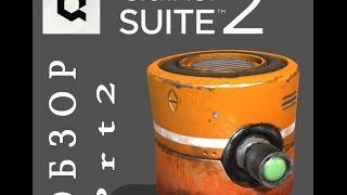 getlinkyoutube.com-Quixel Suite 2.0 Обзор новых фишек. Урок  ( Часть 2 )
