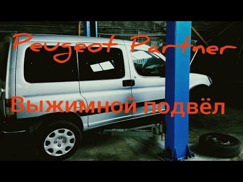 Peugeot Partner замена всего сцепления