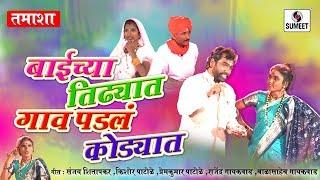 getlinkyoutube.com-Baichya Tidhyat Gaon Padal Kodyat -  Sumeet Music - Marathi Comedy Tamasha