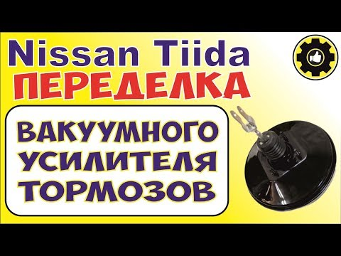 Nissan Tiida. Замена (переделка) вакуумного усилителя. (#AvtoservisNikitin)