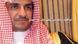 getlinkyoutube.com-زايد العاصي ( هداج شمَر ) أداء : عبدالعزيز العليوي