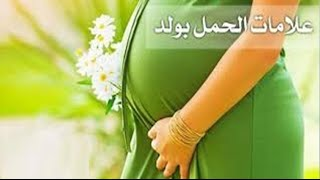 getlinkyoutube.com-12 علامة تدل على الحمل بولد