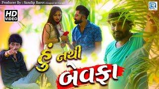 Hu Nathi Bewafa   New Sad Song | Full VIDEO | New Gujarati Song 2018 | Maulik Barot
