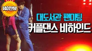 getlinkyoutube.com-윰댕,대도서관] 대도서관 팬미팅 커플댄스 비하인드영상!