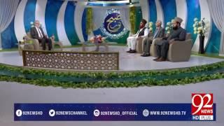 Subh e Noor (Hazrat Umm e Amara R.A) - 24-03-2017 - 92NewsHDPlus
