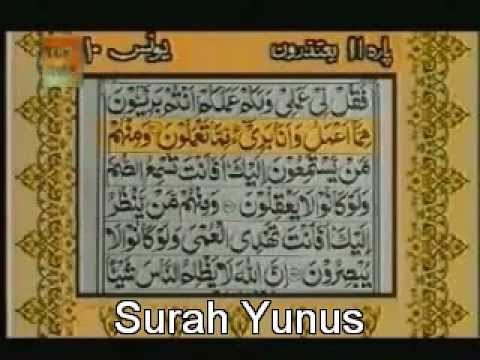 surah Yunus full with urdu translation.avi