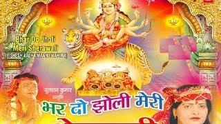 getlinkyoutube.com-Maa Vaishno Mahima Aalha Dhun [Full Song] - Bhar Do Jholi Meri Sherawali