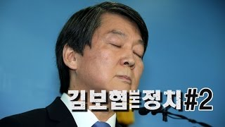 getlinkyoutube.com-'안철수 신당', 잘 되기 어렵다 [더 정치 #2]