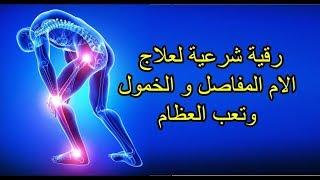 الرقية الشرعية | علاج المفاصل , الام العظام  , الام الركبة