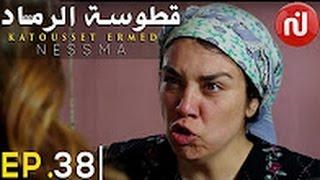 قطوسة الرماد الحلقة 38 بالدّارجة التونسية | Kattousset Ermed Episode 38