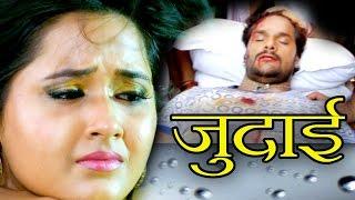 getlinkyoutube.com-HD जुदाई खेसारी के ॥ Dabang Aashiq - Full Video Song || Bhojpuri Sad Songs New 2016