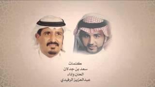 getlinkyoutube.com-ياجميله كلمات سعد بن جدلان اداء عبدالعزيز الرفيدي - جديد 2015