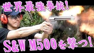 getlinkyoutube.com-【衝撃映像】世界最強リボルバーS&W M500を撃ってみた!! soezimax グアム実弾射撃