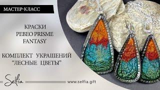 """getlinkyoutube.com-Часть 1. Видео урок: Полимерная глина и краски Pebeo Prisme Fantasy. Комплект """"Лесные цветы""""."""