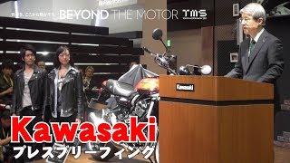 【TMS2017】Kawasakiプレスブリーフィング
