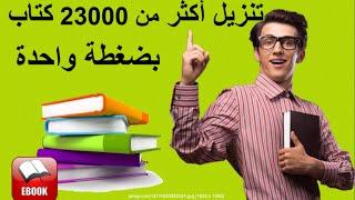 كتب مجانية للتحميل PDF| تنزيل أكثر من 23 ألف كتاب بضغطة واحدة