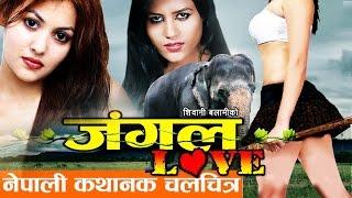 "getlinkyoutube.com-New Nepali Movie - "" Jungle Love "" || New Nepali Movie 2016 Full Movie"