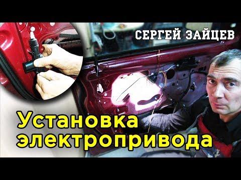 Центральный Замок - Установка Электропривода Замка Двери (Активатор/Актуатор) от Сергея Зайцева