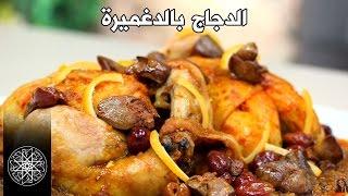 getlinkyoutube.com-شميشة : الدجاج بالدغميرة