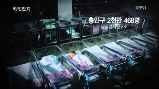 명견만리 - 한반도 소멸 시나리오, 2505년 서울의 마지막 탄생자 출생, #장진 20150402