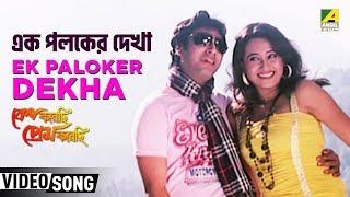getlinkyoutube.com-Ek Paloker Dekha   Besh Korechi Prem Korechi   Bengali Movie Video Song   Kumar Sanu, Alka Yagnik