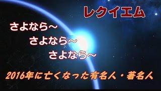 【おくやみ】 2016年に亡くなった有名人・著名人~