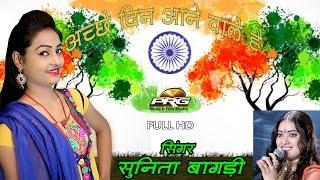 getlinkyoutube.com-SUPER Rajasthani MODI Song | AACHE DIN || NARENDRA MODI | SUNITA BAGRI | HD VIDEO