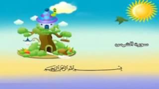 getlinkyoutube.com-تعليم الاطفال سورة الشمس تكرار اكثر من مره - المنشاوي