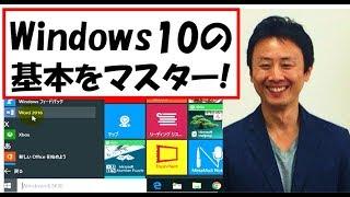 getlinkyoutube.com-Windows10の基本操作 【音速パソコン教室】