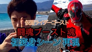 getlinkyoutube.com-kamen rider ghost henshin toucon boost 仮面ライダーゴースト 初変身シーン 闘魂ブースト魂 第12話 ジャベル戦 なりきり コスプレ
