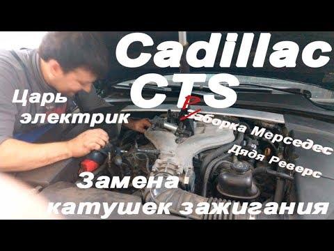 Cadillac CTS Забрали из сервиса тестовый выезд и сразу в гости