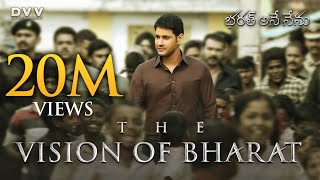 The Vision of Bharat | Mahesh Babu | Siva Koratala | DVV Entertainment | Bharat Ane Nenu Teaser