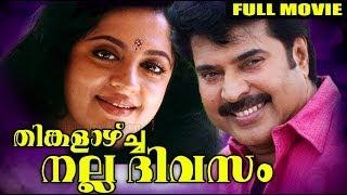 getlinkyoutube.com-Thinkalaazhcha Nalla Divasam Malayalam Full Movie - Mammootty, Unnimary, Srividhya