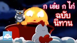 getlinkyoutube.com-ก เอ๋ย ก ไก่ ฉบับนิทาน by KidsOnCloud