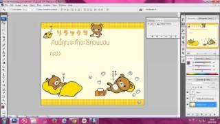 getlinkyoutube.com-วิธีทำ GIF แบบสุ่ม ลงในเฟสบุค