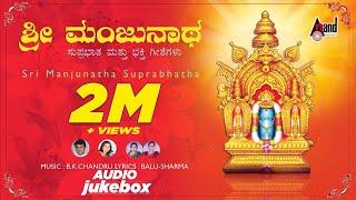 getlinkyoutube.com-Sri Manjunatha Suprabhatha | Kannada Devotional Songs Jukebox | Bangaluru Sister | Nanditha