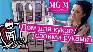 getlinkyoutube.com-Домик для Кукол своими руками. Мой MONSTER HOUSE для кукол Monster High.