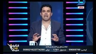 getlinkyoutube.com-الكرة فى دريم| مع خالد الغندور حلقة 27-5-2016