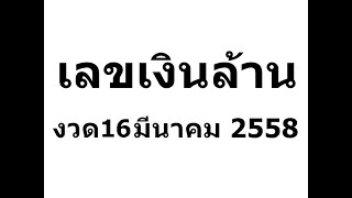 getlinkyoutube.com-เลขซองเงินล้าน16/3/58 หวยซองเลขเงินล้าน งวด 16 มีนาคม 2558
