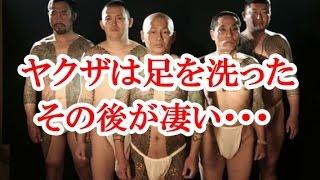 getlinkyoutube.com-元ヤクザは足を洗った後、どんな生活をしているのか?