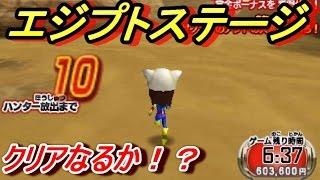 getlinkyoutube.com-【エジプトステージクリアなるか?】超・逃走中をゲーム実況プレイ!