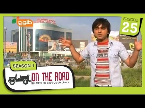 On The Road / Hai Maidan Tai Maidan - SE-1 - Ep-25 - Kabul Province - Part-1